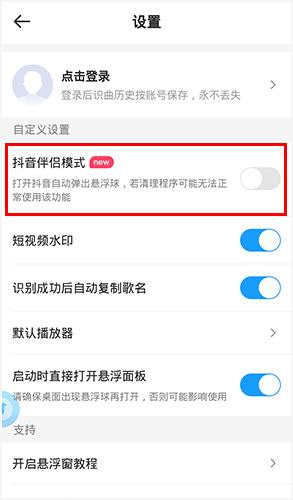 浮浮雷达app怎么识别抖音3