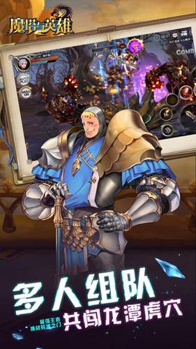 魔塔与英雄安卓版截图2