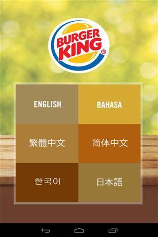 汉堡王app截图4