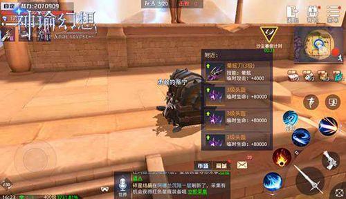 神谕幻想5