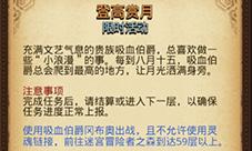 不思议迷宫登高赏月怎么做 中秋节定向越野攻略