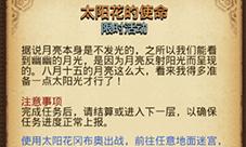 不思议迷宫太阳花的使命怎么做 中秋节定向越野攻略