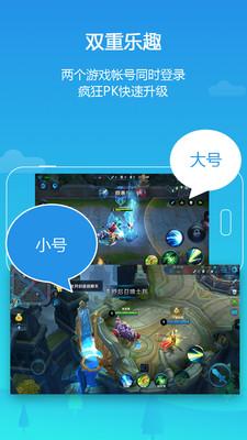 平行空间app截图1
