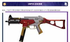 和平精英UPM45星際漫游怎么獲得 皮膚展示圖鑒