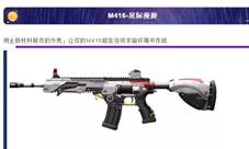 和平精英M416星际漫游怎么获得 皮肤获取攻略