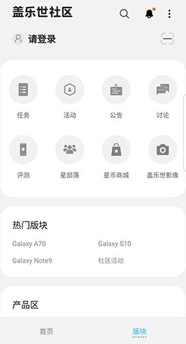 盖乐世社区app截图2