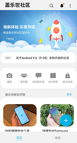 盖乐世社区app截图1