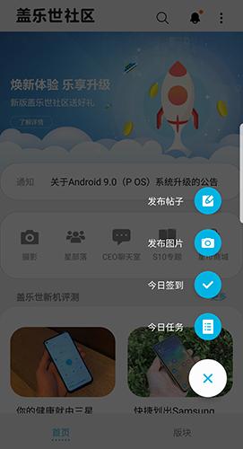 蓋樂世社區app功能