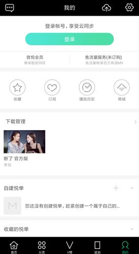 音悦台app下载的MV在哪里3