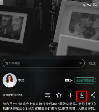 音悦台app下载的MV在哪里2