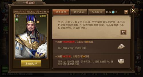 朕的江山2