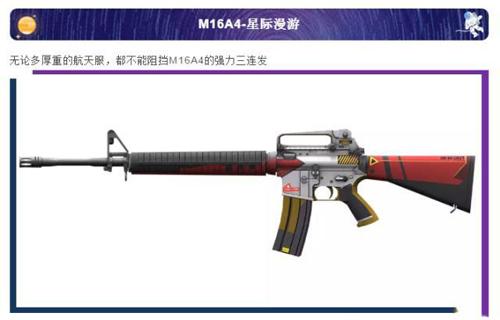 和平精英M16A4星际漫游