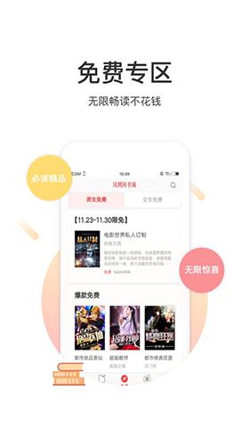 凤凰网书城app截图4