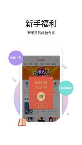 凤凰网书城app截图3
