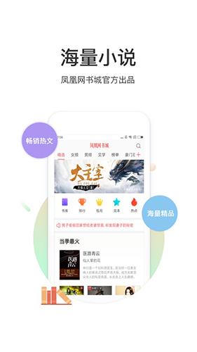 凤凰网书城app截图2