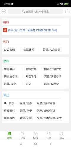 豆丁书房app截图2