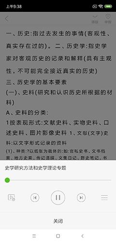 豆丁书房app截图1