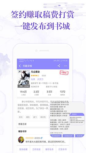 手機寫小說app截圖3