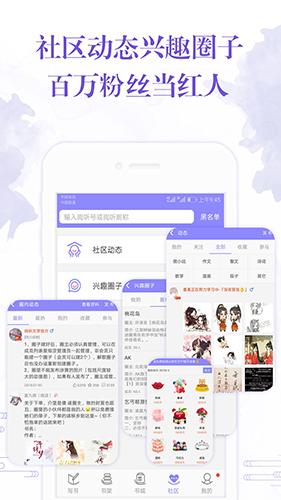 手機寫小說app截圖2