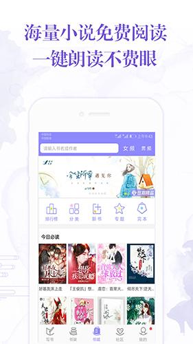 手機寫小說app截圖5