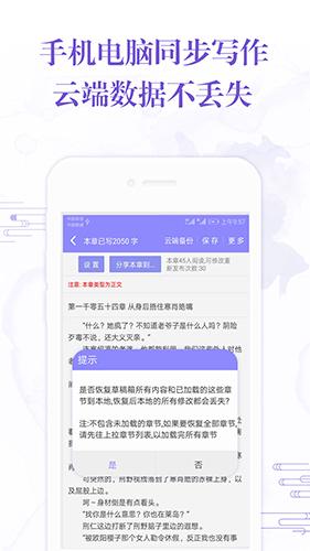 手機寫小說app截圖4