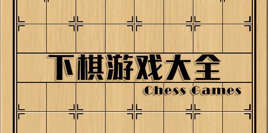 下棋游戏大全