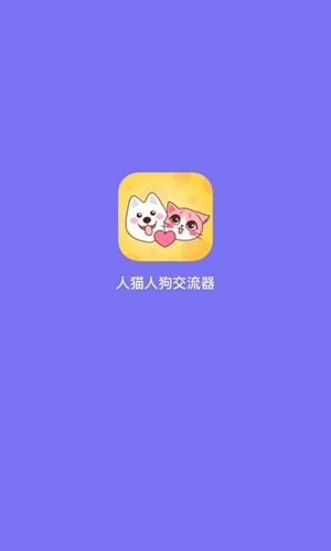 人猫人狗交流器app截图1