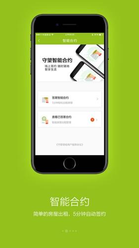 守望领域app截图2