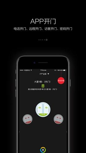 守望领域app截图5