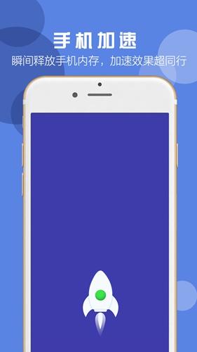 365手机卫士app截图1
