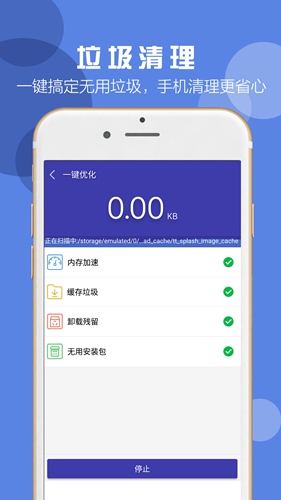 365手机卫士app截图4