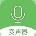 手机万能变声器app