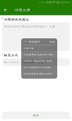 手机万能变声器app截图4