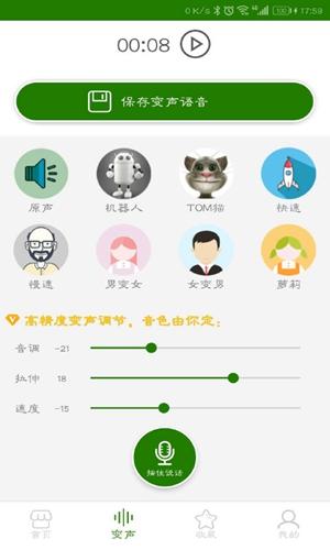 手机万能变声器app截图3
