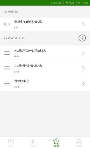 手机万能变声器app截图1