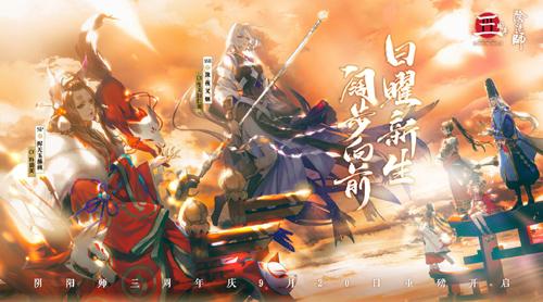 阴阳师三周年活动盛大开启