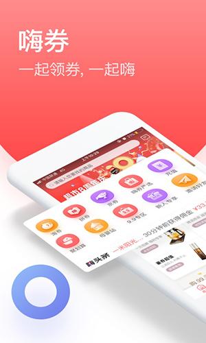 嗨券app截图1