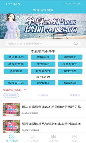 恋爱话术app截图2