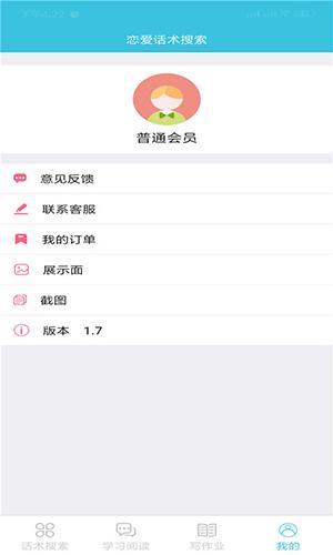 恋爱话术app截图3
