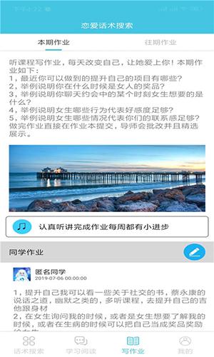 恋爱话术app截图4