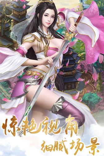 仙界幻世录截图5
