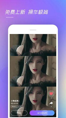 视频彩铃app截图4