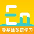 零基础英语学习app