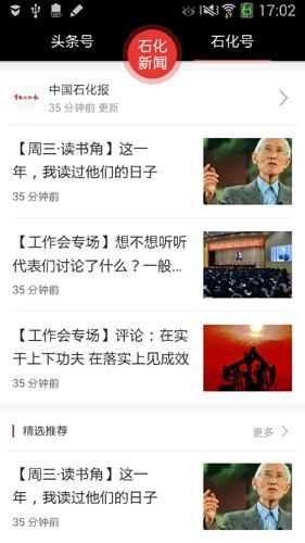 石化新闻app截图3