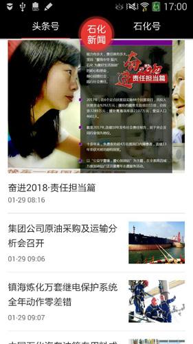 石化新闻app截图2