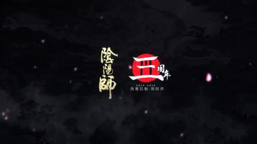 阴阳师周年庆SSR泷夜叉姬2