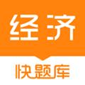 经济师快题库app