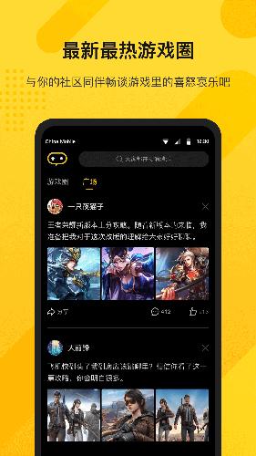 游所为app截图4