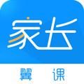 翼课家长app