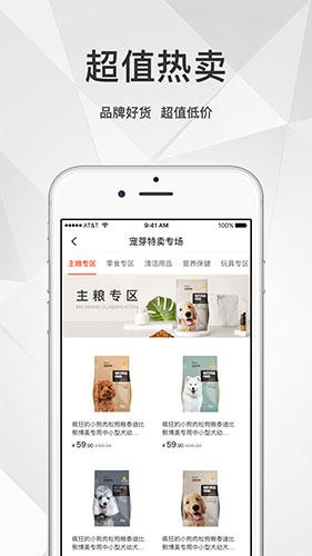 宠芽app截图5